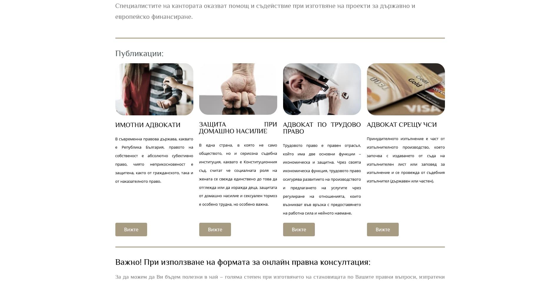 адвокатска-кантора-уебсайт