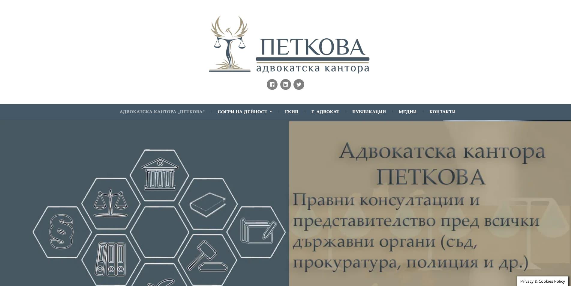 адвокатска-кантора-петкова-уебсайт